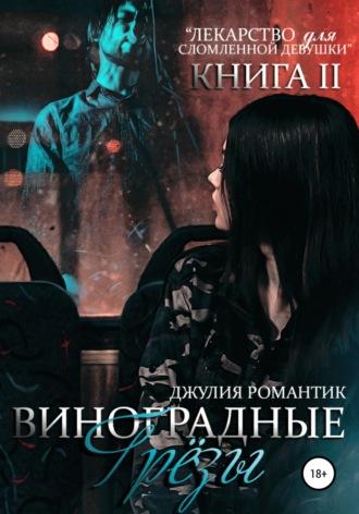 Джулия Романтик, Виноградные грёзы. Книга 2
