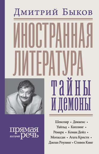 Дмитрий Быков, Иностранная литература: тайны и демоны