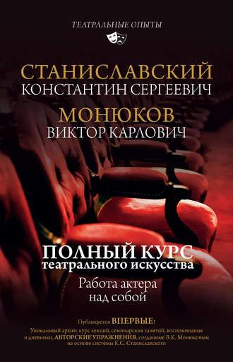 Константин Станиславский, Виктор Монюков, Полный курс актерского мастерства. Работа актера над собой