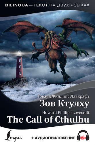 Говард Лавкрафт, The Call of Cthulhu / Зов Ктулху (+ аудиоприложение)