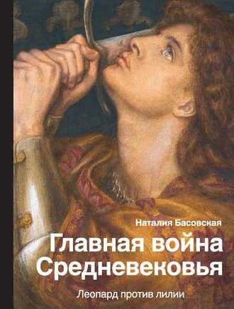 Наталия Басовская, Главная война Средневековья. Леопард против лилии