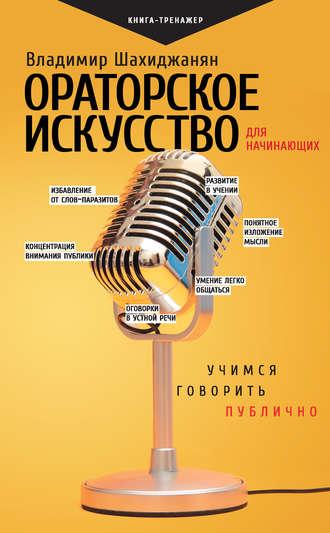 Владимир Шахиджанян, Ораторское искусство для начинающих. Учимся говорить публично