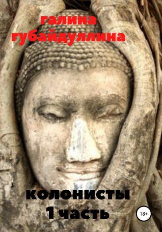 Галина Губайдуллина, Колонисты