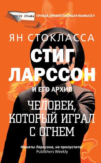 Ян Стокласса, Стиг Ларссон: человек, который играл с огнем