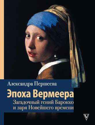 Александра Першеева, Эпоха Вермеера. Загадочный гений Барокко и заря Новейшего времени