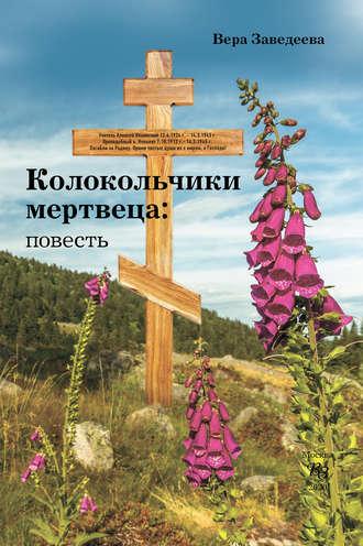 Вера Заведеева, Колокольчики мертвеца