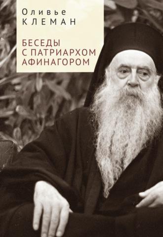 Оливье Клеман, Беседы с патриархом Афинагором