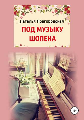 Наталья Новгородская, ПОД МУЗЫКУ ШОПЕНА