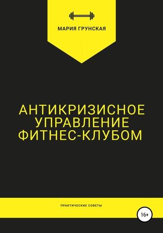 Мария Куликовская, Антикризисное управление фитнес-клубом. Практические советы