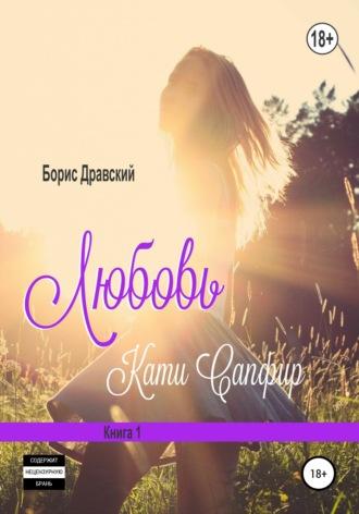 Борис Дравский, Любовь Кати Сапфир. Книга 1