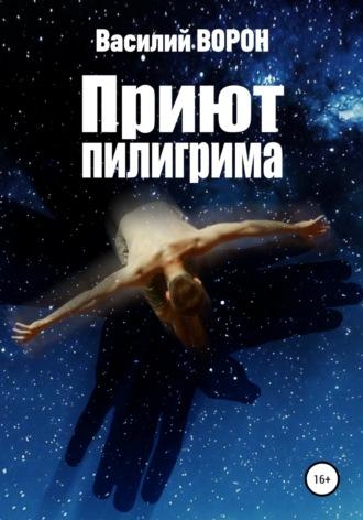 Василий Ворон, Приют пилигрима