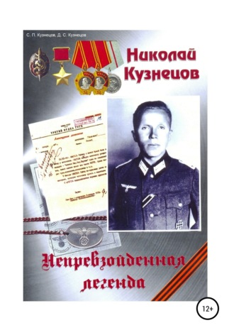 Сергей Кузнецов, Дмитрий Кузнецов, Николай Кузнецов. Непревзойденная легенда