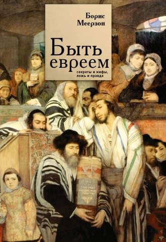 Борис Меерзон, Быть евреем: секреты и мифы, ложь и правда