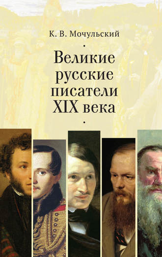 Константин Мочульский, Великие русские писатели XIX века