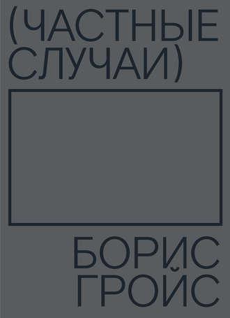 Борис Гройс, Частные случаи