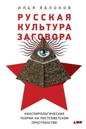 Илья Яблоков, Русская культура заговора