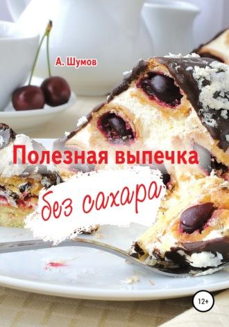 Александр Шумов, Полезная выпечка без сахара
