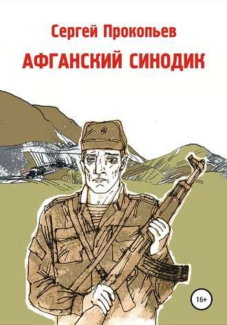 Сергей Прокопьев, Афганский синодик