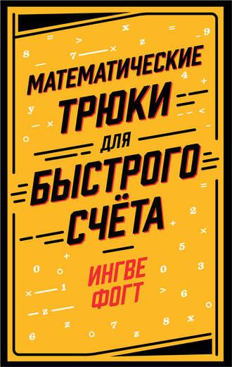 Ингве Фогт, Математические трюки для быстрого счёта
