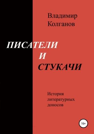 Владимир Колганов, Писатели и стукачи