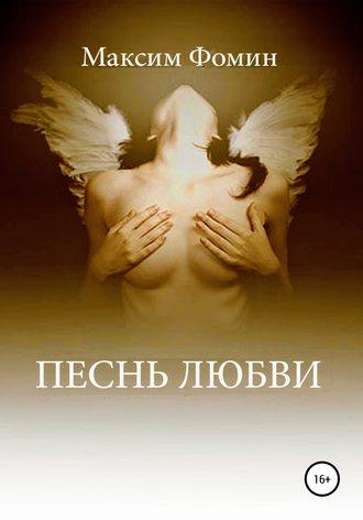 Максим Фомин, Песнь Любви