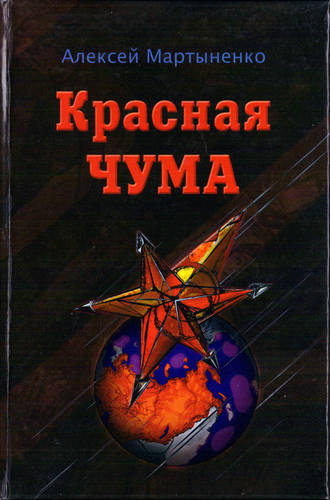Алексей Мартыненко, Красная чума