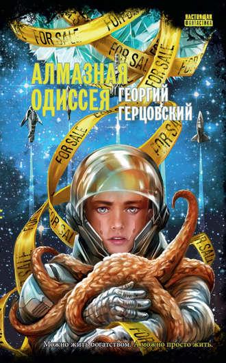 Георгий Герцовский, Алмазная одиссея