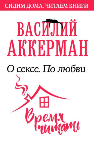 Василий Аккерман, О сексе. По любви