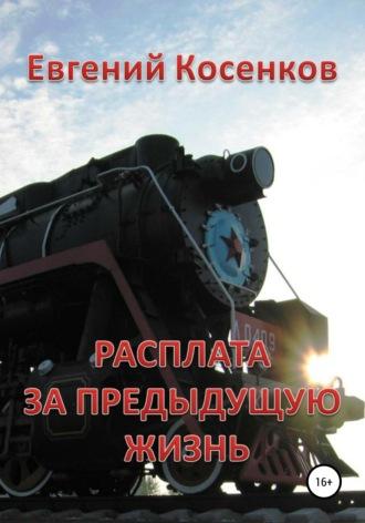 Евгений Косенков, Расплата за предыдущую жизнь