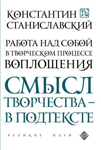 Константин Станиславский, Работа над собой в творческом процессе воплощения