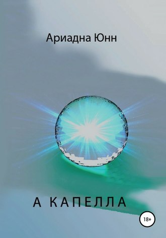 Ариадна Юнн, А КАПЕЛЛА
