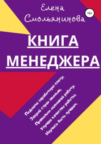 Елена Смольянинова, Продажи. Наблюдения одного менеджера. Книга для прочтения менеджерами и руководителями компании
