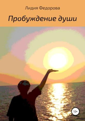 Лидия Федорова, Пробуждение души