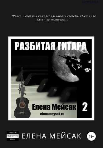 Елена Мейсак, Разбитая Гитара. Книга 2