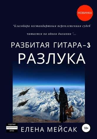 Елена Мейсак, Разбитая гитара. Книга 3. Разлука