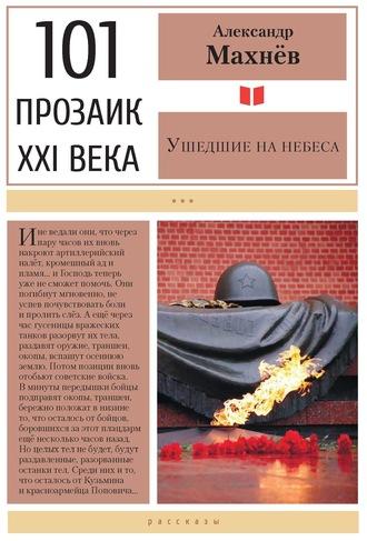 Александр Махнёв, Ушедшие на небеса