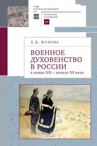 Лекха Жукова, Военное духовенство в России в конце XIX – начале XX века