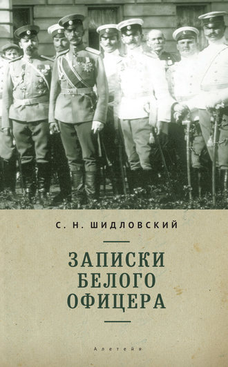 Сергей Шидловский, Записки белого офицера