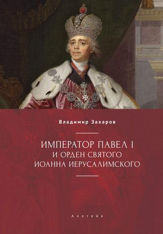 Владимир Захаров, Император Павел I и Орден святого Иоанна Иерусалимского