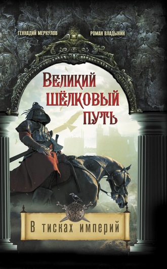 Роман Владыкин, Геннадий Меркулов, Великий Шёлковый путь. В тисках империи