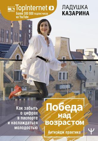 Ладушка Казарина, Победа над возрастом. Как забыть о цифрах в паспорте и наслаждаться молодостью. Антиэйдж практика