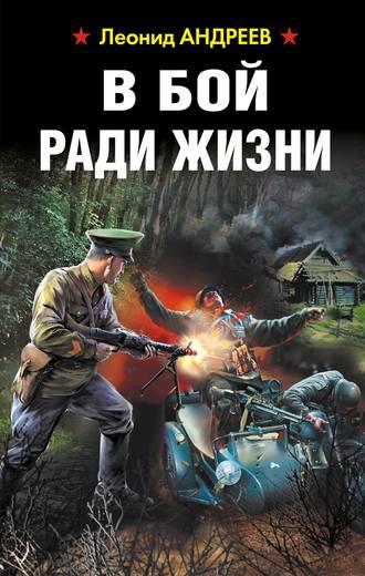 Леонид Андреев, В бой ради жизни