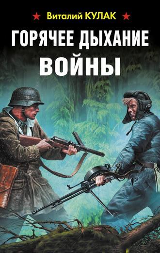 Виталий Кулак, Горячее дыхание войны
