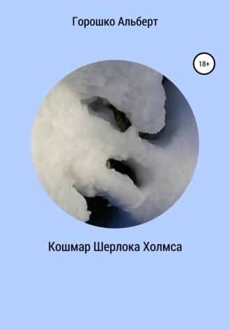 Альберт Горошко, Кошмар Шерлока Холмса