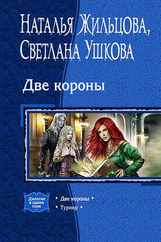 Наталья Жильцова, Светлана Ушкова, Две короны