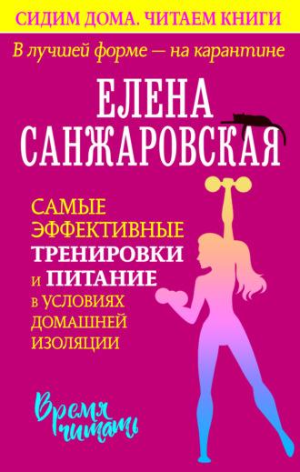 Елена Санжаровская, В лучшей форме – на карантине. Самые эффективные тренировки и питание в условиях домашней изоляции