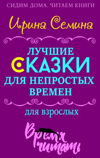 Ирина Семина, Лучшие сказки для непростых времен. Для взрослых