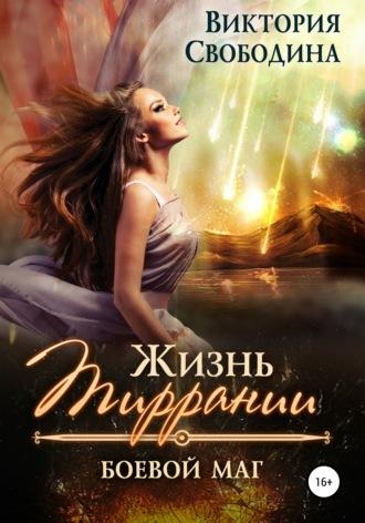 Виктория Свободина, Жизнь Тиррании. Боевой маг