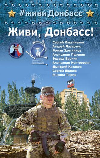 Роман Злотников, Александр Конторович, Живи, Донбасс!