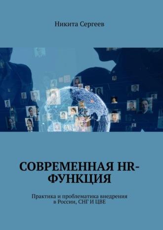 Никита Сергеев, Современная HR-функция. Практика и проблематика внедрения в России, СНГ ИЦВЕ